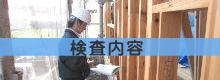 建築中の住宅検査の内容