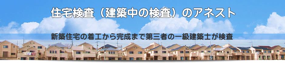 第三者の一級建築士の住宅検査で安心を