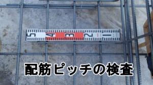 基礎配筋ピッチの検査