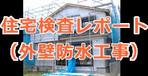 外壁防水工事の住宅検査レポート