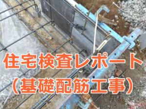 基礎配筋工事の検査