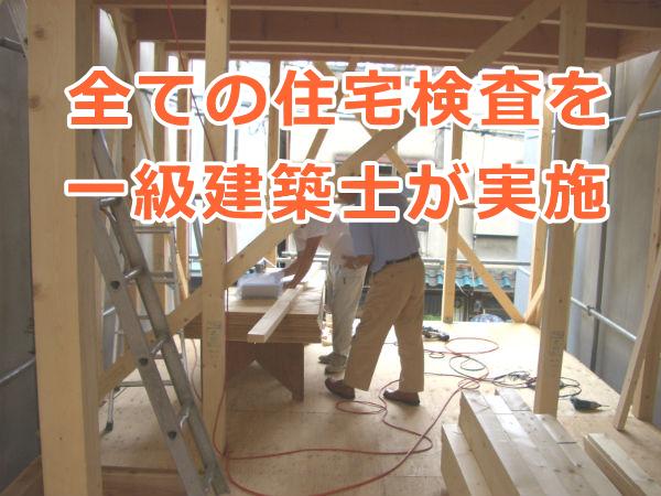 全ての住宅検査を一級建築士が実施